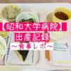 昭和大学病院での出産記録②食事レポ!お祝い膳はあるのか?
